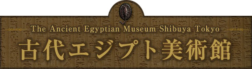 The Ancient  Egyptian Museum (Tokyo)