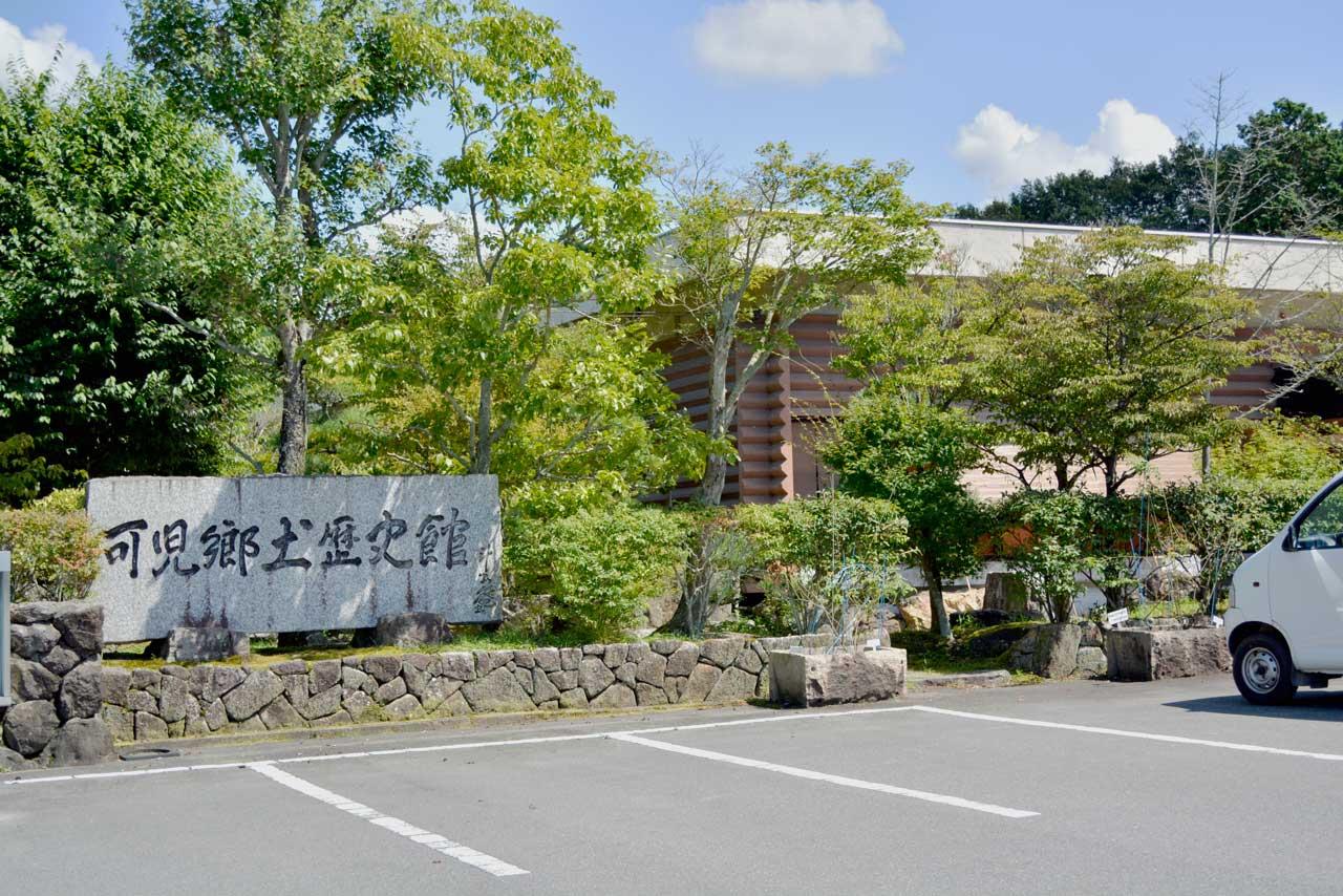 KANI CITY FOLKFORE HISTORY MUSEUM (Gifu)