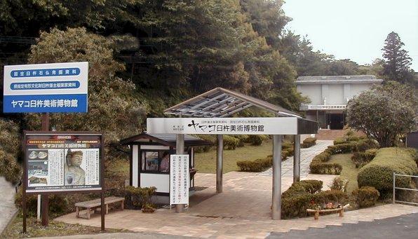 YAMAKO USUKI MUSEUM OF ART (Oita)