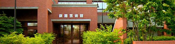 Kushiro Art Museum,Hokkaido (Hokkaido)