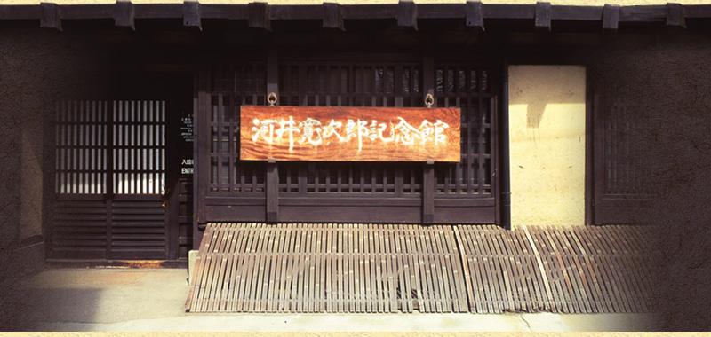 KAWAI KANJIRO'S HOUSE (Kyoto)