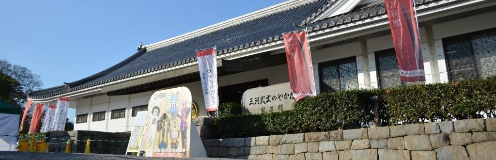 THE IEYASU AND MIKAWA BUSHI MUSEUM (Aichi)