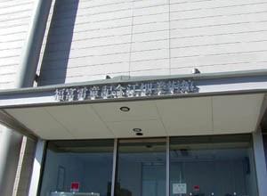 RAIDO FUKUTOMI MEMORIAL EHATA MUSEUM OF ART (Chiba)