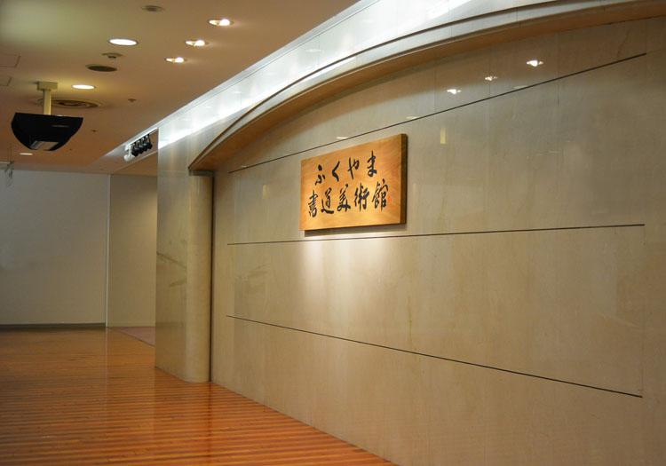 FUKUYAMA MUSEUM OF CALLIGRAPHY (Hiroshima)