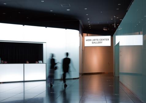 MORI ARTS CENTER GALLERY (Tokyo)