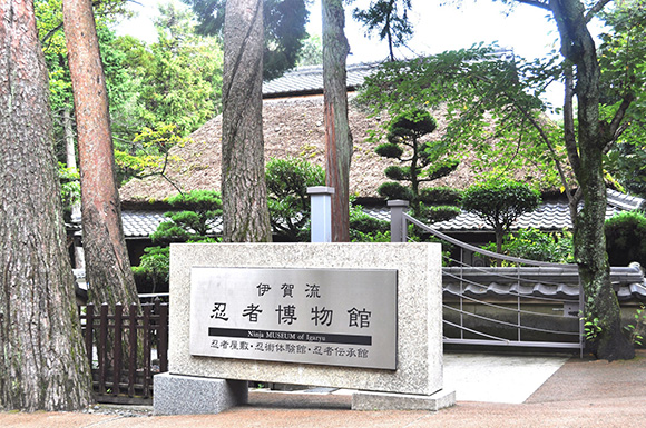 Ninja Museum of Igaryu (Mie)