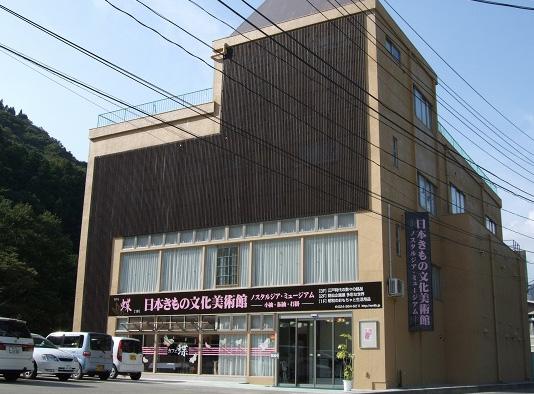 Japan Kimono culture museum (Fukushima)