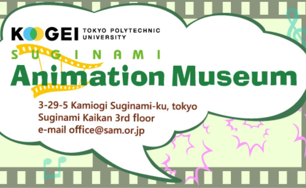 SUGINAMI ANIMATION MUSEUM (Tokyo)