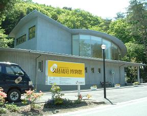 Kuji Amber Museum (Iwate)