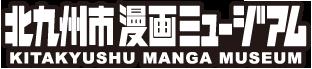 KITAKYUSHU MANGA MUSEUM (Fukuoka)