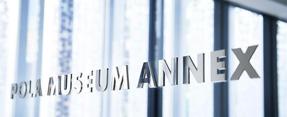 POLA MUSEUM ANNEX (Tokyo)