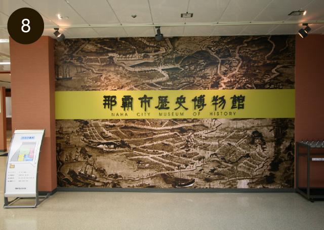 Naha Municipal History Museum (Okinawa)