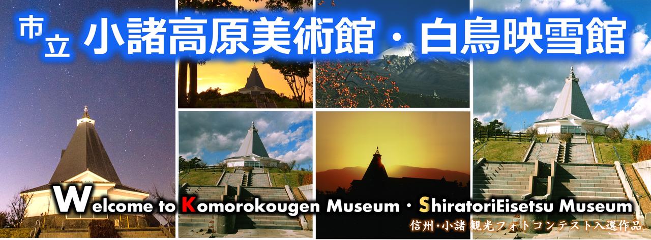 Komorokougen Museum (Nagano)