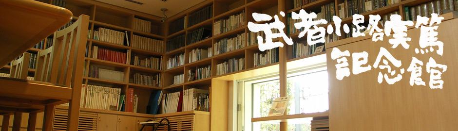 Chofu Saneatsu Mushanokoji Memorial Museum (Tokyo)