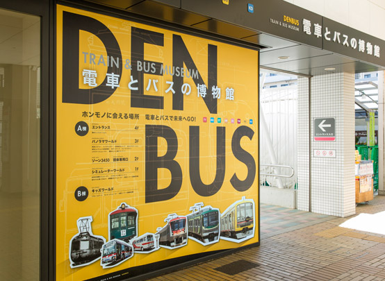 Train and Bus Museum (Kanagawa)