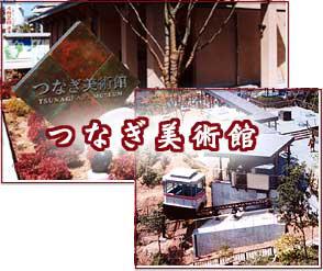 TSUNAGI ART MUSEUM (Kumamoto)